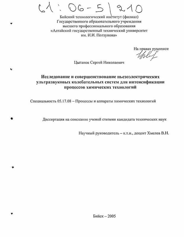 Титульный лист Исследование и совершенствование пьезоэлектрических ультразвуковых колебательных систем для интенсификации процессов химических технологий