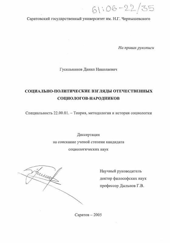 Титульный лист Социально-политические воззрения отечественных социологов-народников