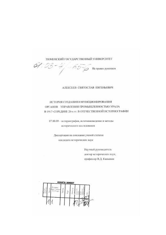 Титульный лист История создания и функционирования органов управления промышленностью Урала в 1917-середине 20-х гг. в отечественной историографии