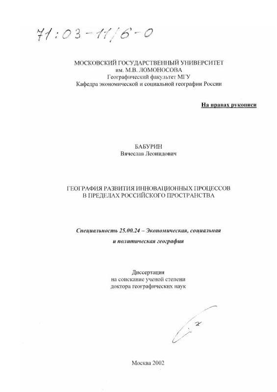 Титульный лист География развития инновационных процессов в пределах российского пространства