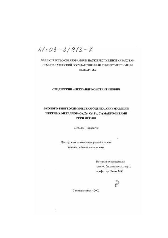 Титульный лист Эколого-биогеохимическая оценка аккумуляции тяжелых металлов (Cu, Zn, Cd, Pb, Cr) макрофитами реки Иртыш