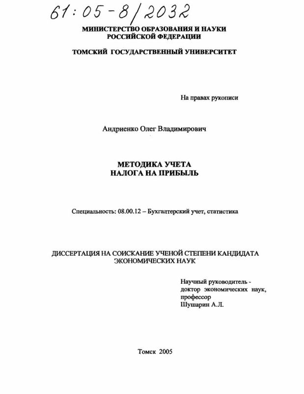 Титульный лист Методика учета налога на прибыль