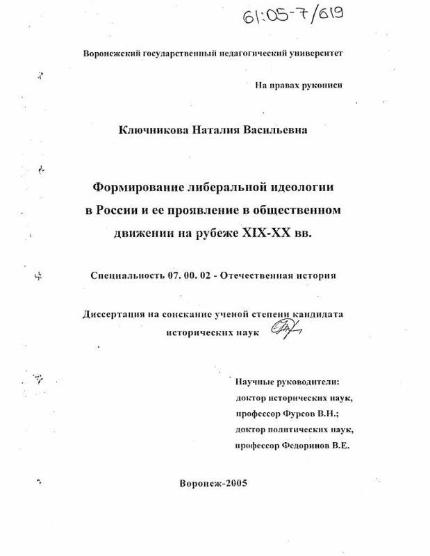 Титульный лист Формирование либеральной идеологии в России и её проявление в общественном движении на рубеже XIX-XX вв.