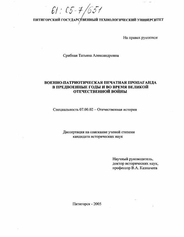 Титульный лист Военно-патриотическая печатная пропаганда в предвоенные годы и во время Великой Отечественной войны