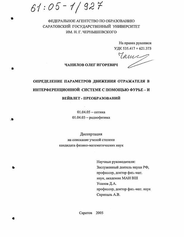 Титульный лист Определение параметров движения отражателя в интерференционной системе с помощью Фурье- и вейвлет-преобразований