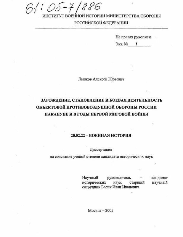 Титульный лист Зарождение, становление и боевая деятельность объектовой противовоздушной обороны России накануне и в годы Первой мировой войны
