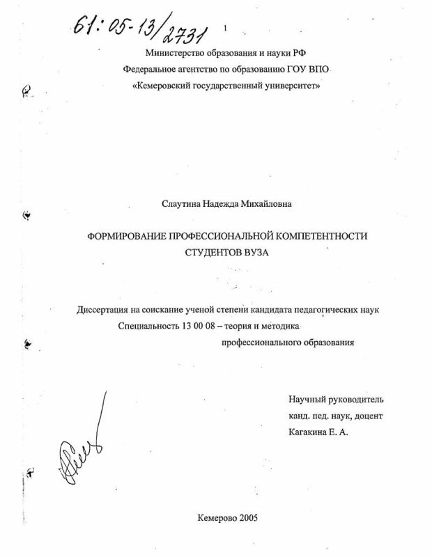 Титульный лист Формирование профессиональной компетентности студентов вуза