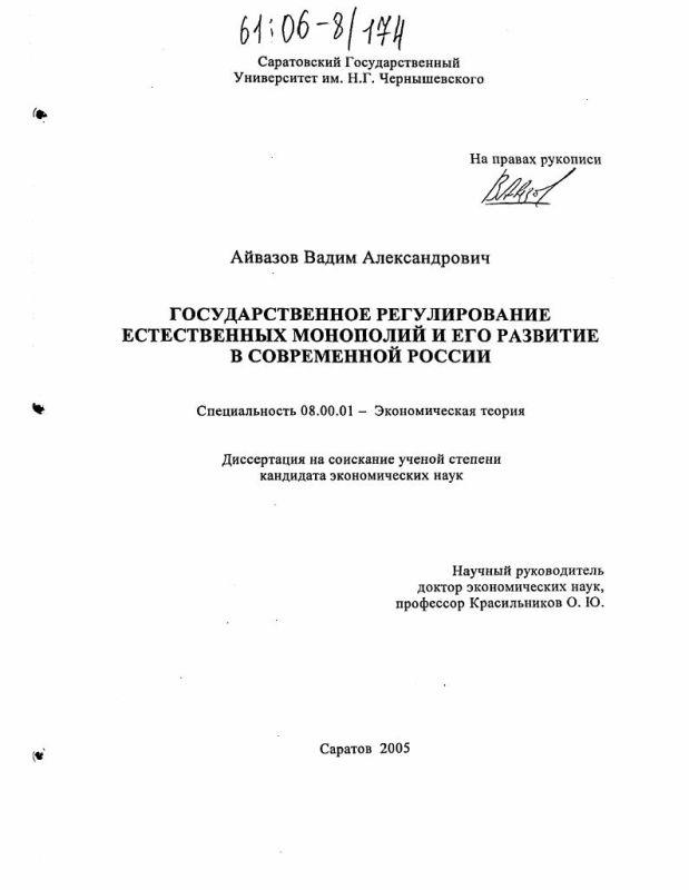 Титульный лист Государственное регулирование естественных монополий и его развитие в современной России