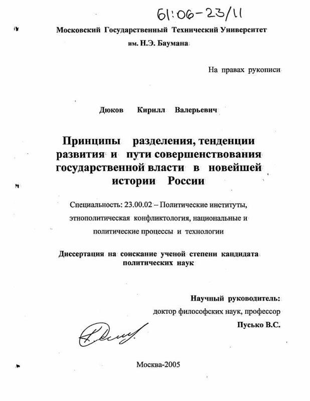 Титульный лист Принципы разделения, тенденции развития и пути совершенствования государственной власти в новейшей истории России