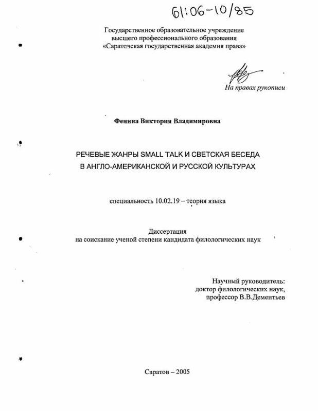 Титульный лист Речевые жанры small talk и светская беседа в англо-американской и русской культурах