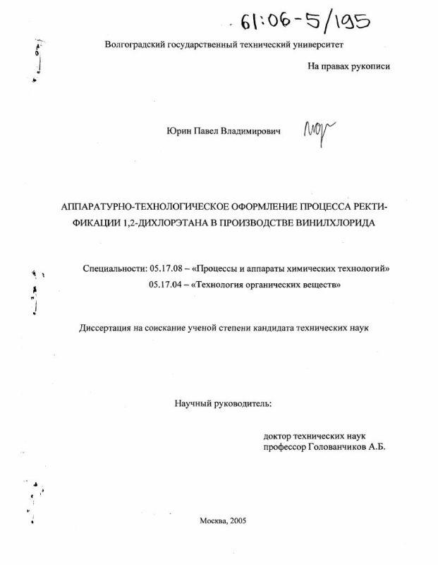 Титульный лист Аппаратурно-технологическое оформление процесса ректификации 1,2-дихлорэтана в производстве винилхлорида