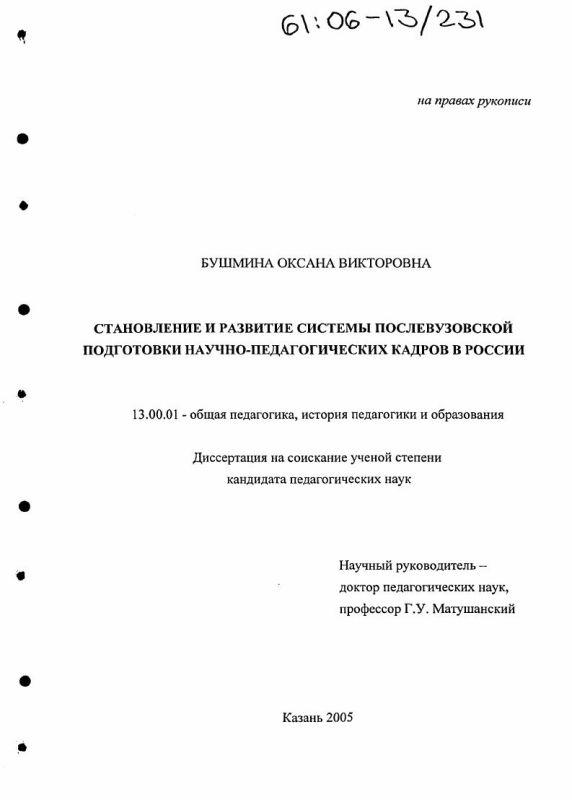 Титульный лист Становление и развитие системы послевузовской подготовки научно-педагогических кадров в России