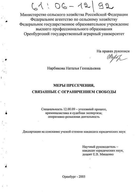 Титульный лист Меры пресечения, связанные с ограничением свободы