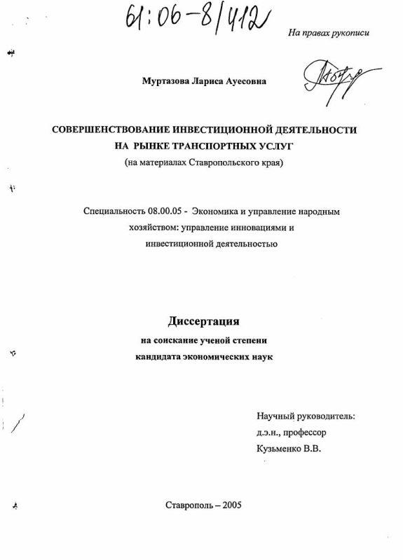 Титульный лист Совершенствование инвестиционной деятельности на рынке транспортных услуг : На материалах Ставропольского края