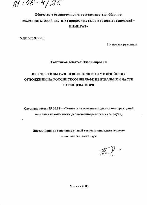 Титульный лист Перспективы газонефтеносности мезозойских отложений на российском шельфе центральной части Баренцева моря