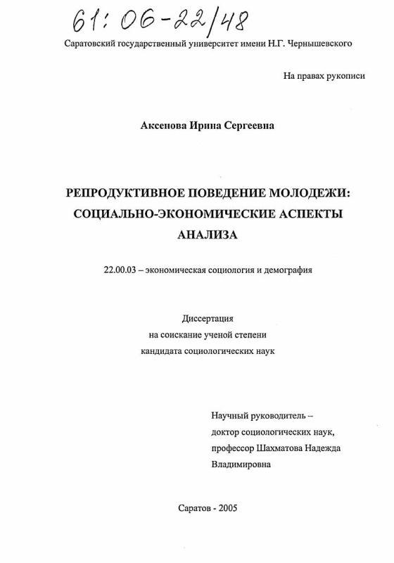 Титульный лист Репродуктивное поведение молодежи: социально-экономические аспекты анализа