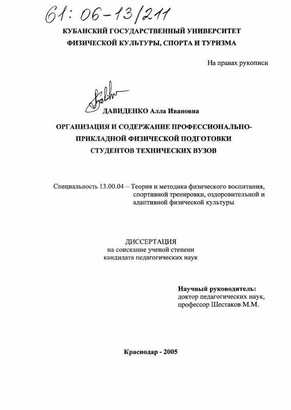 Титульный лист Организация и содержание профессионально-прикладной физической подготовки студентов технических вузов