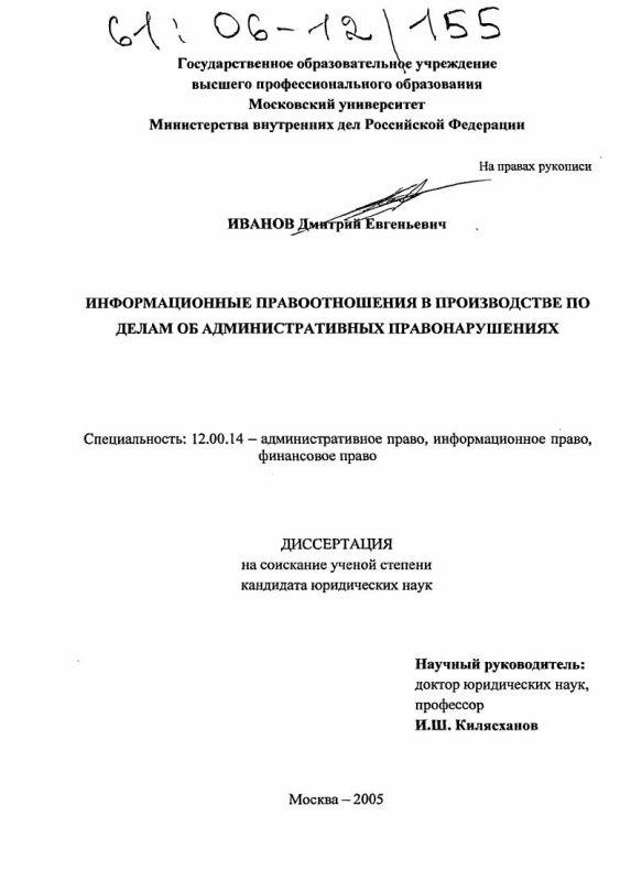 Титульный лист Информационные правоотношения в производстве по делам об административных правонарушениях