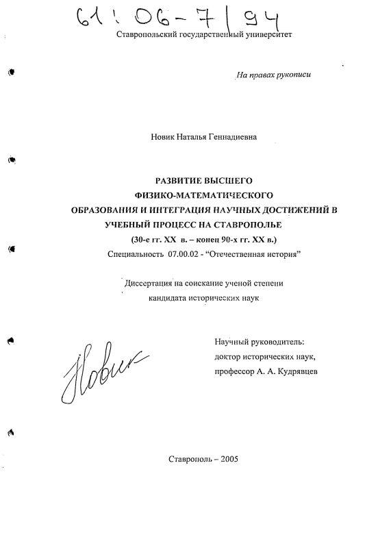 Титульный лист Развитие высшего физико-математического образования и интеграция научных достижений в учебный процесс на Ставрополье