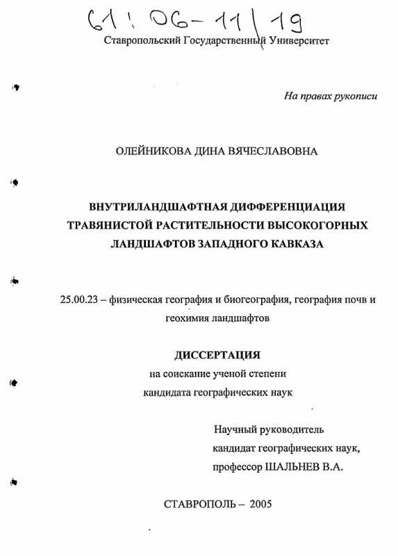 Титульный лист Внутриландшафтная дифференциация травянистой растительности высокогорных ландшафтов Западного Кавказа