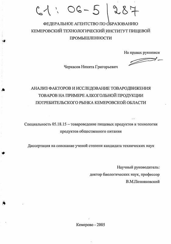Титульный лист Анализ факторов и исследование товародвижения товаров на примере алкогольной продукции потребительского рынка Кемеровской области