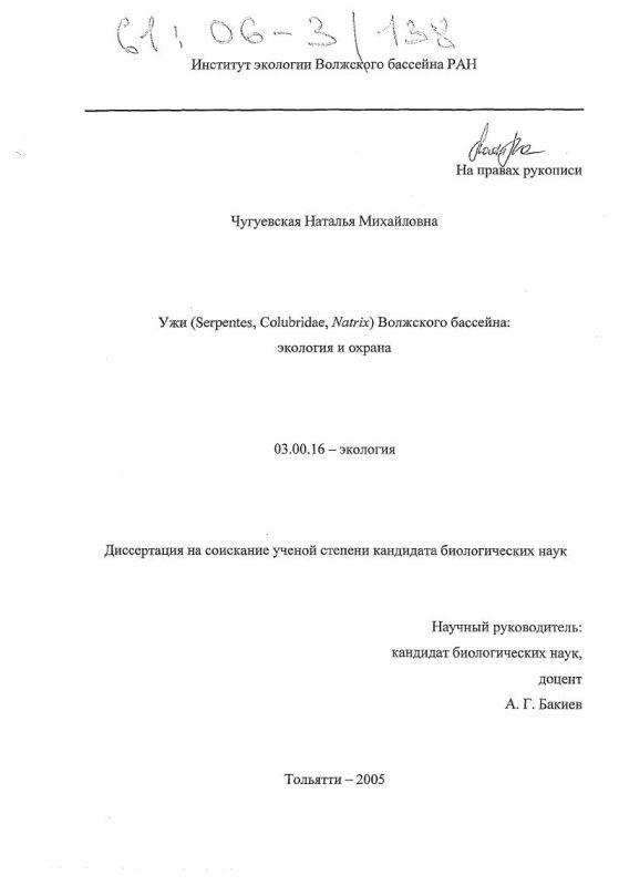 Титульный лист Ужи (Serpentes, Colubridae, Natrix) Волжского бассейна : Экология и охрана
