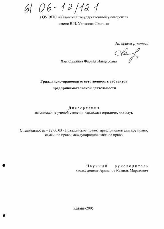 Титульный лист Гражданско-правовая ответственность субъектов предпринимательской деятельности