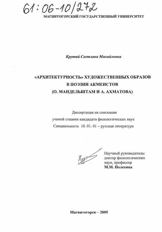 """Титульный лист """"Архитектурность"""" художественных образов в поэзии акмеистов : О. Мандельштам и А. Ахматова"""