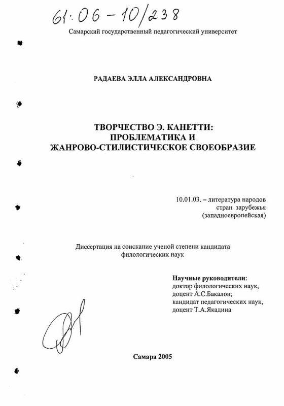Титульный лист Творчество Э. Канетти: проблематика и жанрово-стилистическое своеобразие