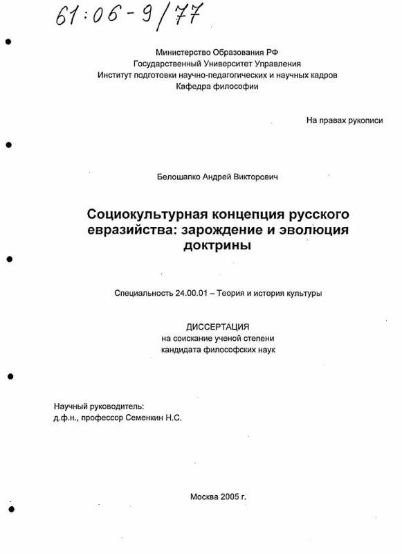 Титульный лист Социокультурная концепция русского евразийства: зарождение и эволюция доктрины