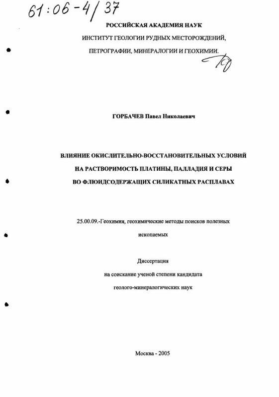 Титульный лист Влияние окислительно-восстановительных условий на растворимость платины, палладия и серы во флюидсодержащих силикатных расплавах