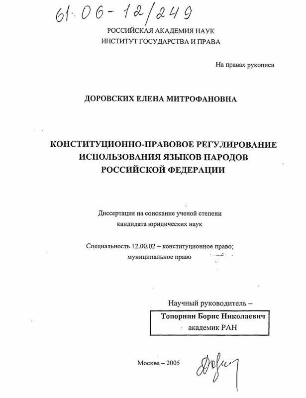 Титульный лист Конституционно-правовое регулирование использования языков народов Российской Федерации