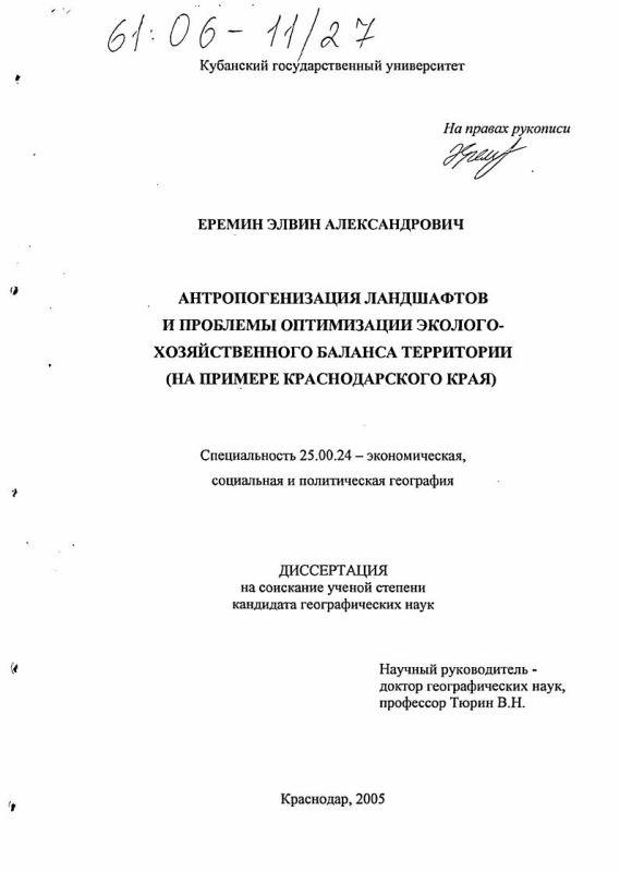 Титульный лист Антропогенизация ландшафтов и проблемы оптимизации эколого-хозяйственного баланса территории : На примере Краснодарского края