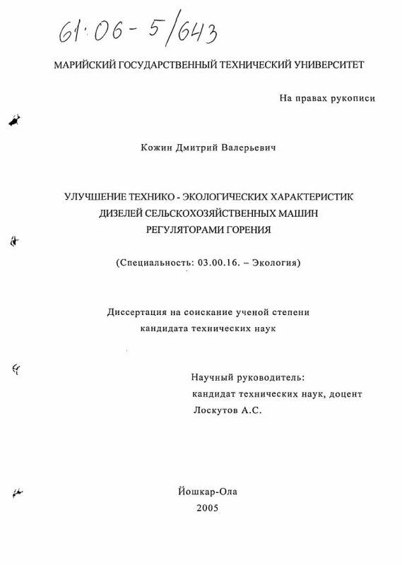 Титульный лист Улучшение технико-экологических характеристик дизелей сельскохозяйственных машин регуляторами горения