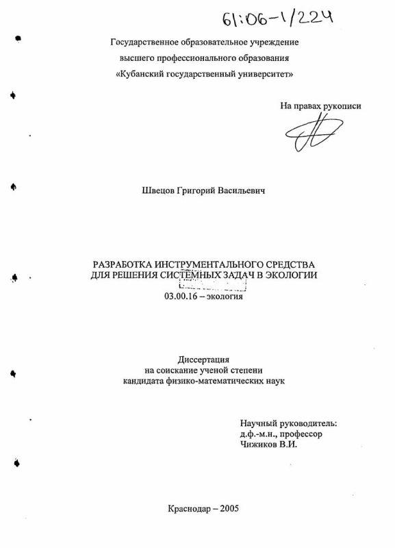 Титульный лист Разработка инструментального средства для решения системных задач в экологии