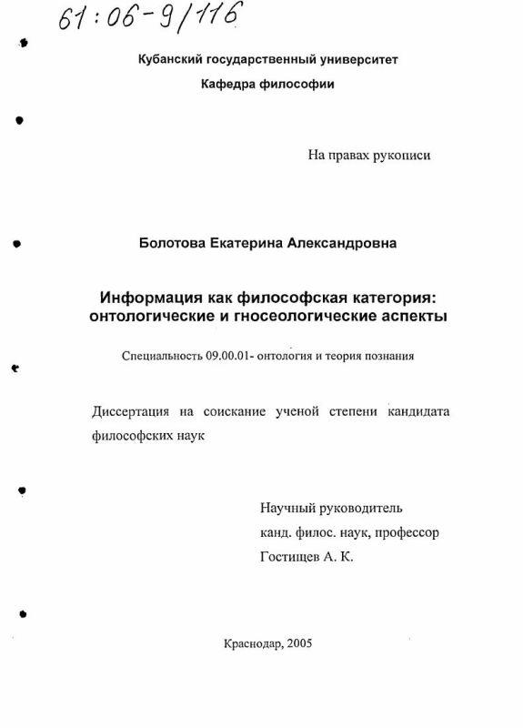 Титульный лист Информация как философская категория: онтологические и гносеологические аспекты