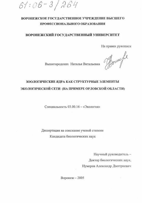 Титульный лист Зоологические ядра как структурные элементы экологической сети : На примере Орловской области