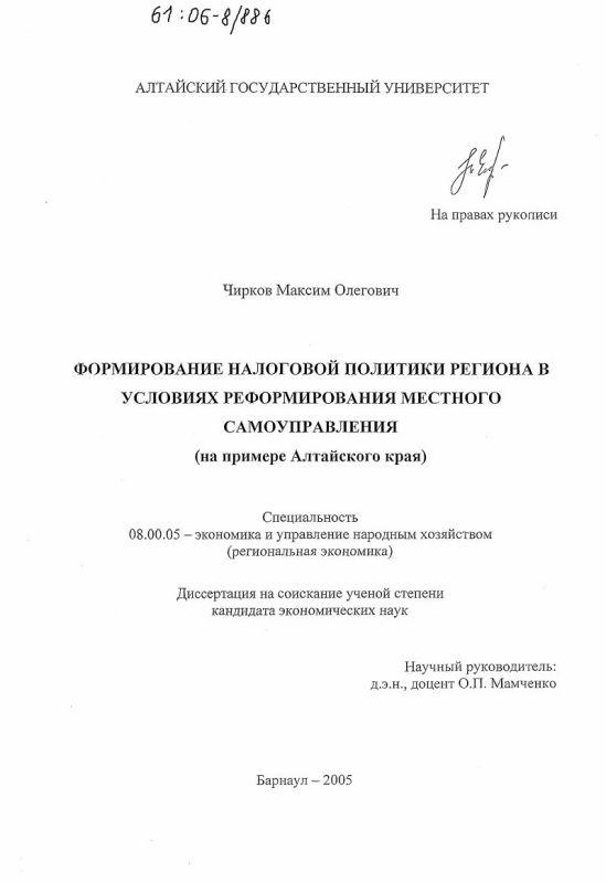 Титульный лист Формирование налоговой политики региона в условиях реформирования местного самоуправления : На примере Алтайского края