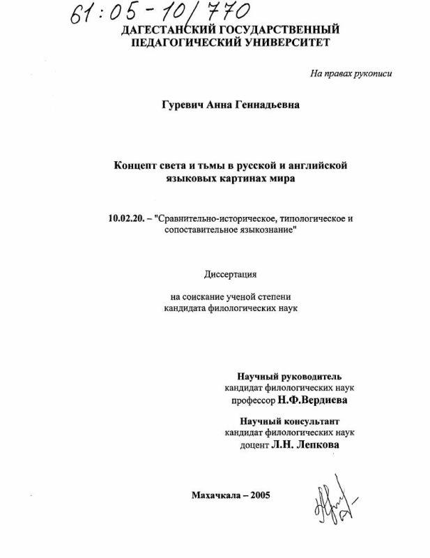 Титульный лист Концепт света и тьмы в русской и английской языковых картинах мира