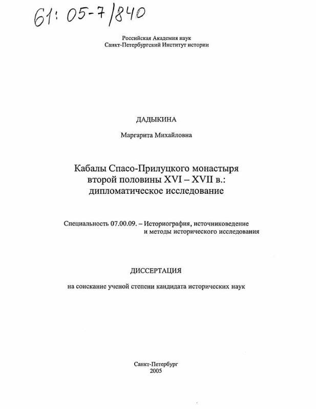Титульный лист Кабалы Спасо-Прилуцкого монастыря второй половины XVI-XVII вв. : Дипломатическое исследование