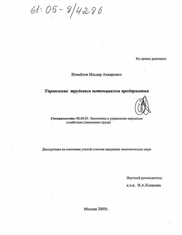 Титульный лист Управление трудовым потенциалом предприятия