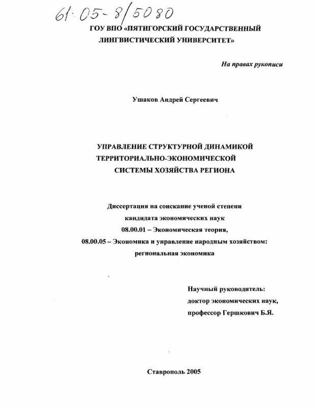 Титульный лист Управление структурной динамикой территориально-экономической системы хозяйства региона