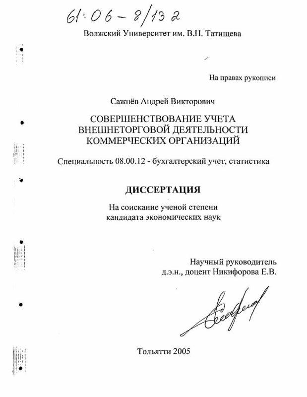 Титульный лист Совершенствование учета внешнеторговой деятельности коммерческих организаций