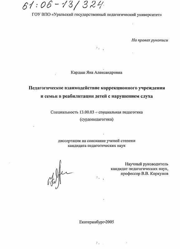 Титульный лист Педагогическое взаимодействие коррекционного учреждения и семьи в реабилитации детей с нарушением слуха