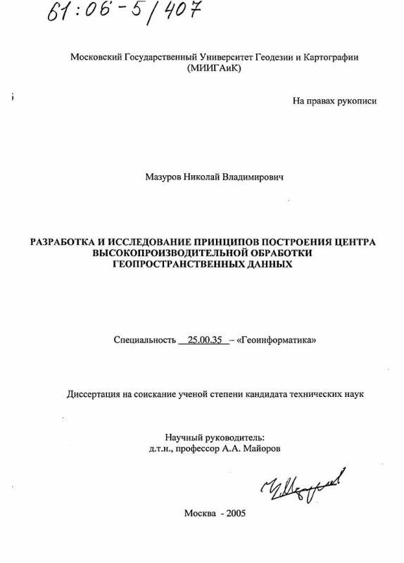 Титульный лист Разработка и исследование принципов построения центра высокопроизводительной обработки геопространственных данных