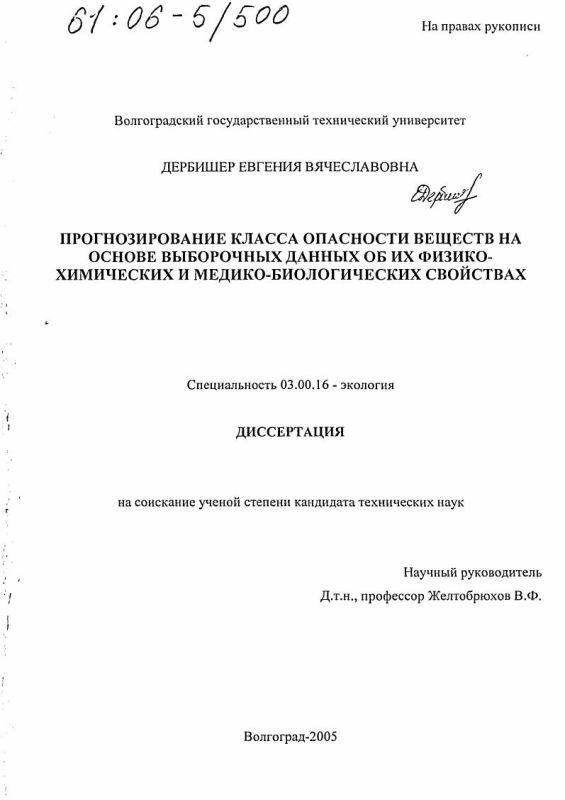 Титульный лист Прогнозирование класса опасности веществ на основе выборочных данных об их физико-химических и медико-биологических свойствах