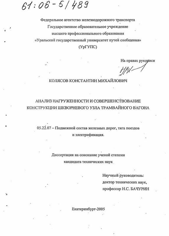 Титульный лист Анализ нагруженности и совершенствование конструкции шкворневого узла трамвайного вагона