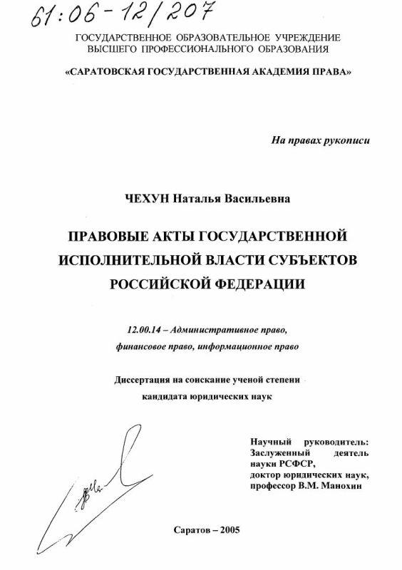 Титульный лист Правовые акты государственной исполнительной власти субъектов Российской Федерации