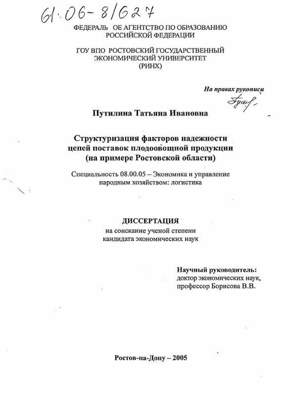 Титульный лист Структуризация факторов надежности цепей поставок плодоовощной продукции : На примере Ростовской области