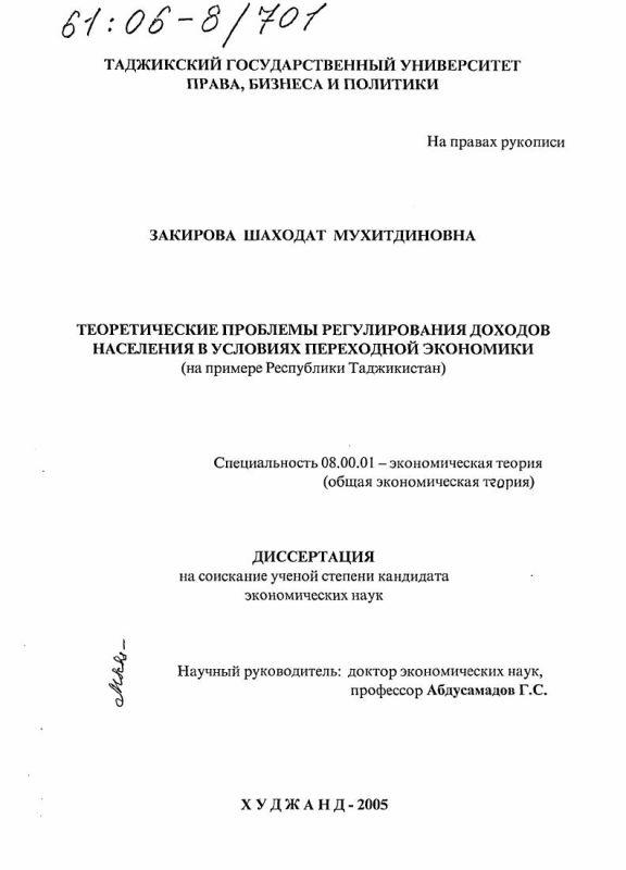 Титульный лист Теоретические проблемы регулирования доходов населения в условиях переходной экономики : На примере Республики Таджикистан
